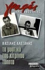 Αλεξάκης, Βασίλης: Το μυστικό του κίτρινου τάπητα