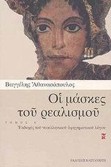 Αθανασόπουλος, Βαγγέλης: Οι μάσκες του ρεαλισμού
