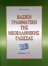 Κεσόπουλος, Αριστείδης: Βασική γραμματική της νεοελληνικής γλώσσας