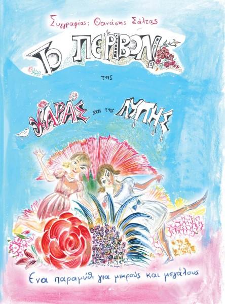 Θανάσης Σάλτας: Το περιβόλι της Χαράς και της Λύπης (ebook+mp3)