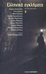 Συλλογικό έργο: Ελληνικά εγκλήματα