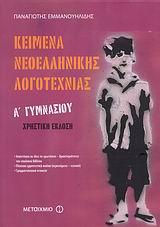 Εμμανουηλίδης, Παναγιώτης: Κείμενα νεοελληνικής λογοτεχνίας Α΄ γυμνασίου