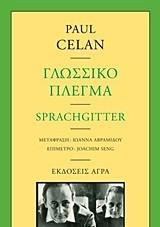 Celan, Paul, 1920-1970. Γλωσσικό πλέγμα = Sprachgitter