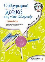 Γαβριηλίδου, Μαρία: Ορθογραφικό λεξικό της νέας ελληνικής για το δημοτικό