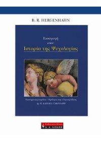 Hergenhahn, B. R.: Εισαγωγή στην ιστορία της ψυχολογίας