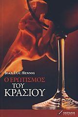 Jean-Luc Hennig: Ο ερωτισμός του κρασιού