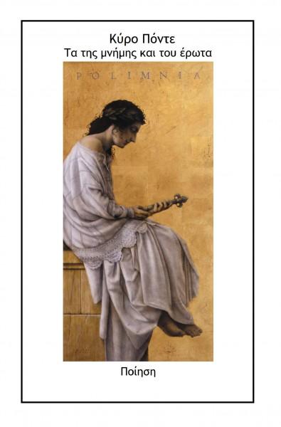 Κύρο Πόντε: Τα της μνήμης και του έρωτα