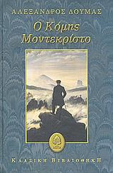 Dumas, Alexandre: Ο Κόμης Μοντεκρίστο