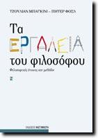 Τζούλιαν Μπαγκινί-Πήτερ Φοσλ Τα εργαλεία του φιλοσόφου