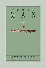 Mann, Thomas: Οι Μπούντενμπροκ (Buddenbrooks: Verfall einer Familie)