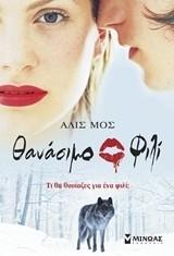 Moss, Alice: Θανάσιμο φιλί