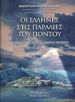 Κωνσταντίνος Χιονίδης Οι Έλληνες στις παραλίες του Πόντου