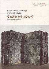 Lacoue - Labarthe, Philippe: Ο μύθος του ναζισμού