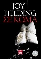 Fielding, Joy. Σε κώμα