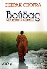 Chopra, Deepak. Budas : Mia istoria photisιs