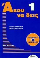 Αρβανιτάκης Κλεάνθης: Άκου να δεις 1 + CD- Höre und staune 1 + CD - Akou na deis 1 + CD