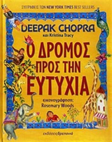 Deepak Chopra: Ο δρόμος προς την ευτυχία