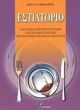 Αρβανίτης, Κώστας: Εστιατόριο