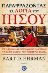 Ehrman, Bart D.: Παραφράζοντας τα λόγια του Ιησού