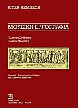 Λεμπέση, Λίτσα: Μουσική εργογραφία : Έλληνες συνθέτες, Έλληνες ποιητές