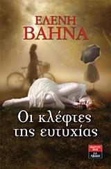 Βαηνά, Ελένη: Οι κλέφτες της ευτυχίας