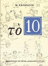 Καραγάτσης, Μ.: Το 10