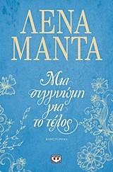 Lena Manta: Mia sygnomi gia to telos