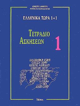 Δημητρά, Δήμητρα Α. Ελληνικά τώρα 1+1 : Τετράδιο ασκήσεων 1 - Griechisch Jetzt 1+1 - Übungsheft