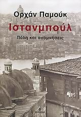 Pamuk, Orhan: Ιστανμπούλ : Πόλη και αναμνήσεις
