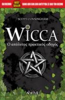 SCOTT CUNNINGHAM WICCA: Ο Απόλυτος Πρακτικός Οδηγός