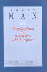 Mann, Thomas: Εξομολογήσεις του απατεώνα Φέλιξ Κρουλ (Bekenntnisse des Hochstaplers Felix Krull)
